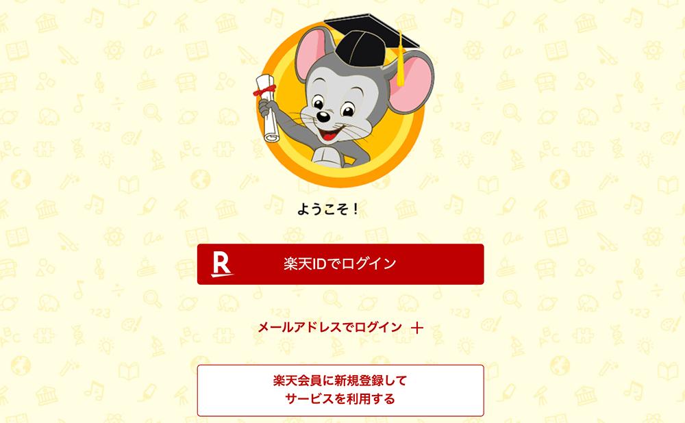 楽天ABCマウスにログイン