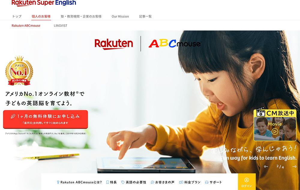 楽天ABCマウス公式サイトをひらく