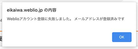weblio英会話でアカウント登録ができない