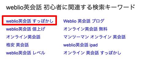 weblio英会話で検索すると「すっぽかし」という関連キーワードが出る