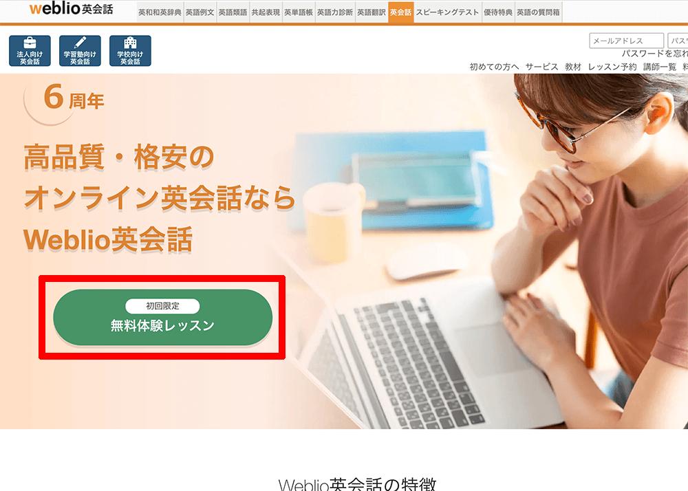 weblio英会話 公式サイト