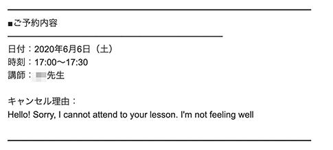 weblio英会話のキャンセルメール