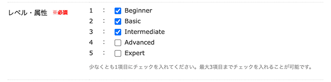 weblio英会話 プロフィール欄のレベル設定