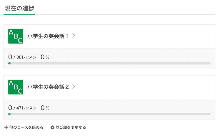 Kimini英会話の小学生コース