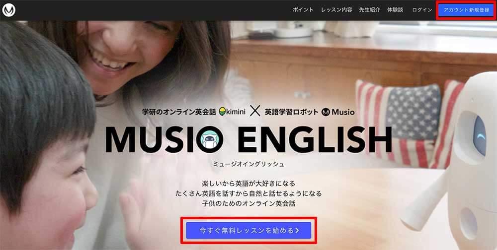 MusioEnglish公式サイト