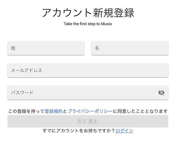 MusioEnglish用のアカウント情報を入力