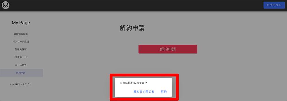 MusioEnglishの会員情報ページ 確認が出るので「解約」をクリック