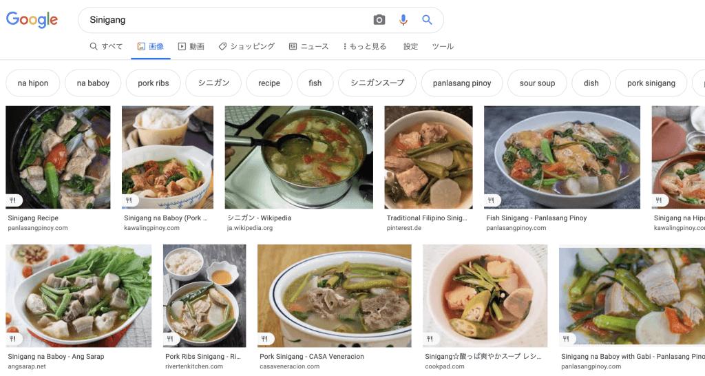 フィリピン料理シニガンの画像検索結果