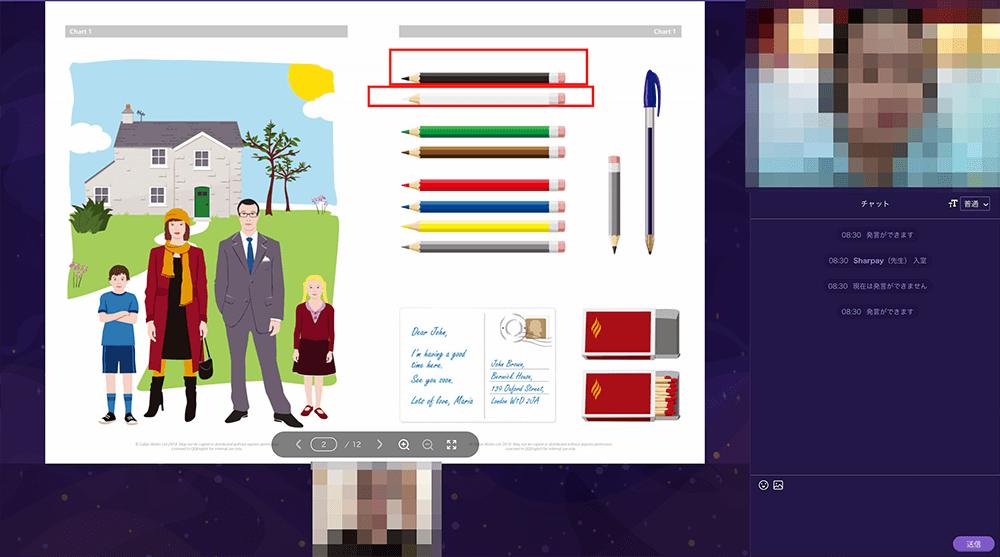 QQEnglishでのカランメソッドのレッスン画面