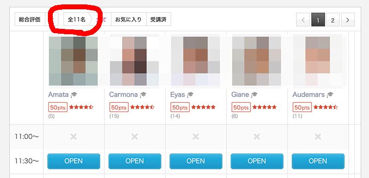 QQEnglishの予約検索結果