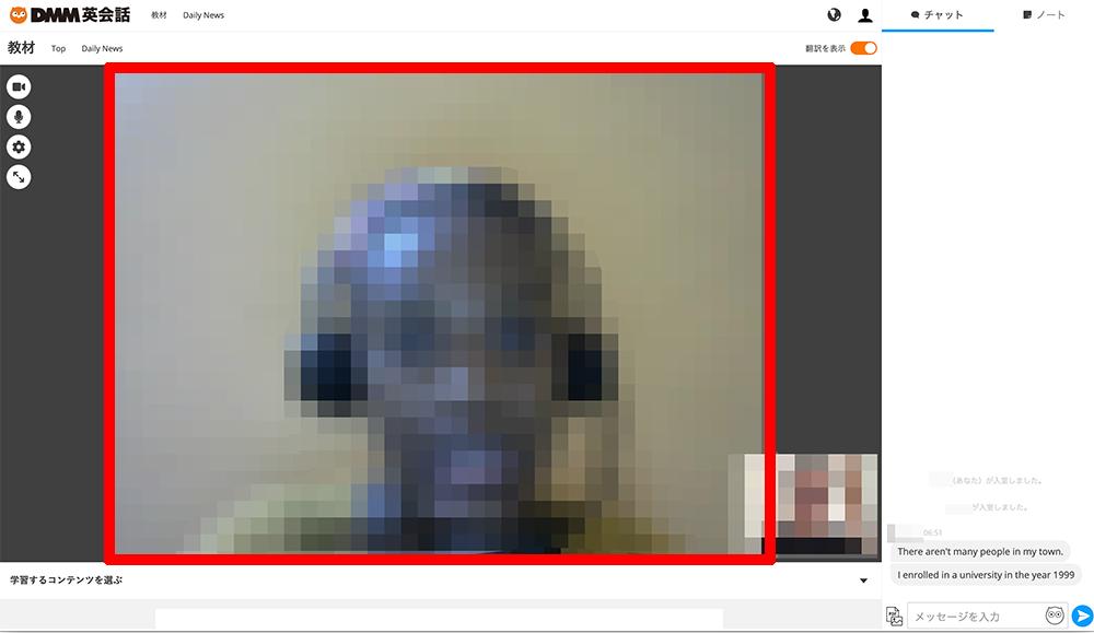 DMM英会話のレッスン画面で講師の顔が大きく映し出される