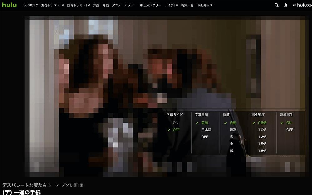 Huluでの字幕・言語・画質・再生速度の変更