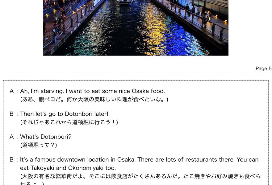 ネイティブキャンプの「都道府県教材」