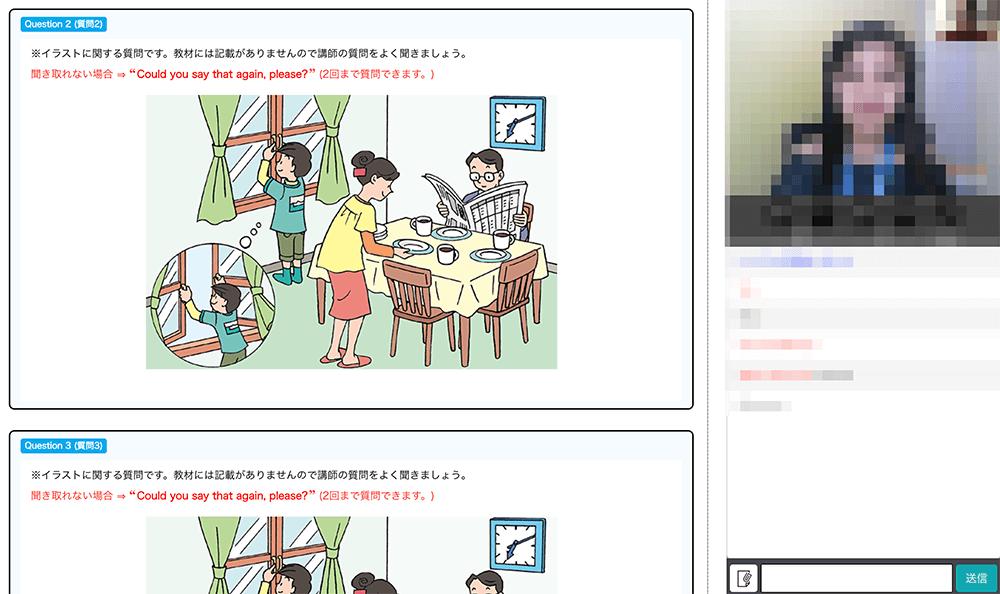 ネイティブキャンプの英検®二次試験対策教材