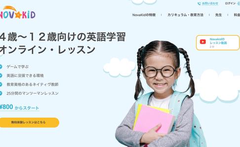 Novakidの口コミ・評判【辛口レポート有】小1が体験