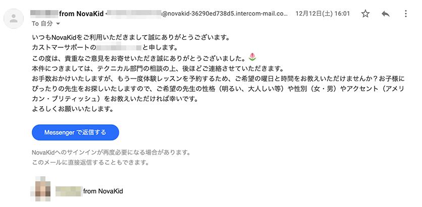 Novakidサポート担当さんからのメール