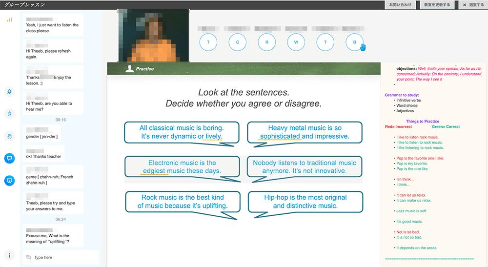 EFイングリッシュライブのレッスン画面