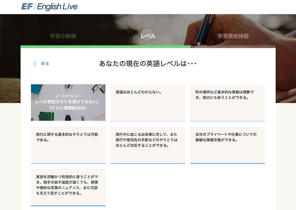 EFイングリッシュライブで英語レベルを選択