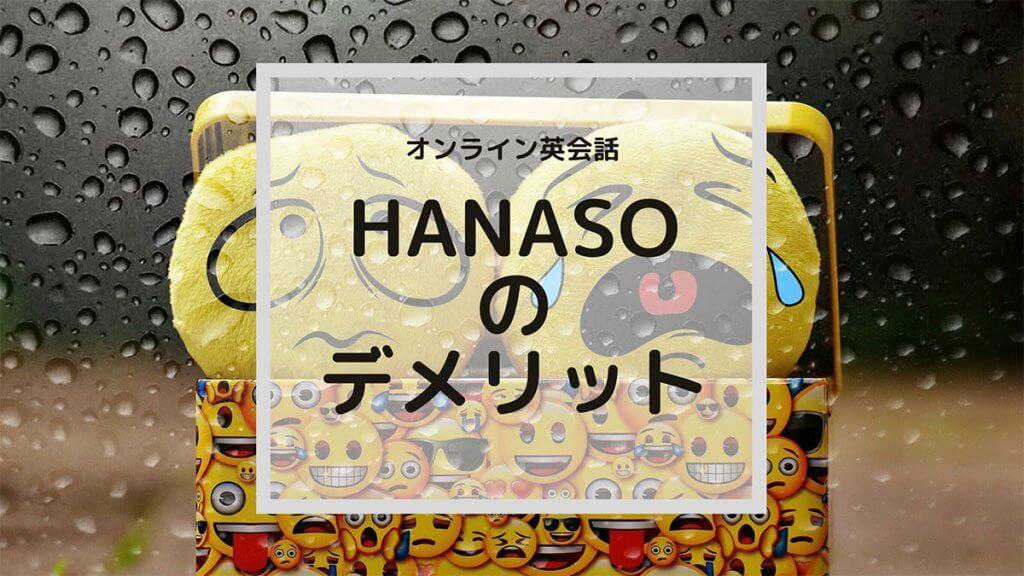 hanasoのデメリットのイメージ