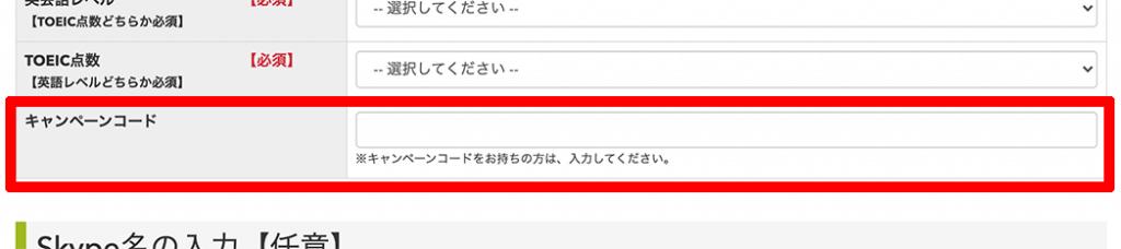 hanaso登録時にあるキャンペーンコードの入力欄