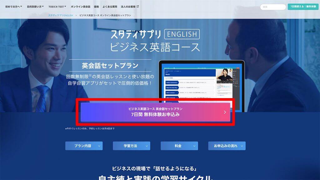 スタディサプリENGLISH公式ページへアクセス