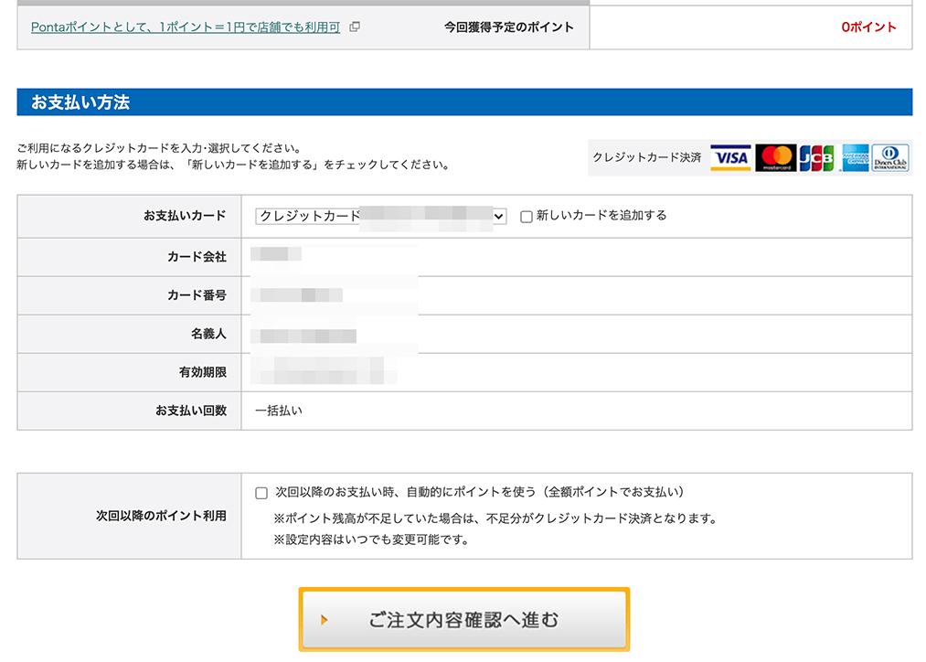注文内容・支払い方法を確認