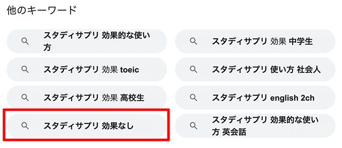 Google検索で出てくる「スタディサプリ 効果なし」の検索キーワード候補