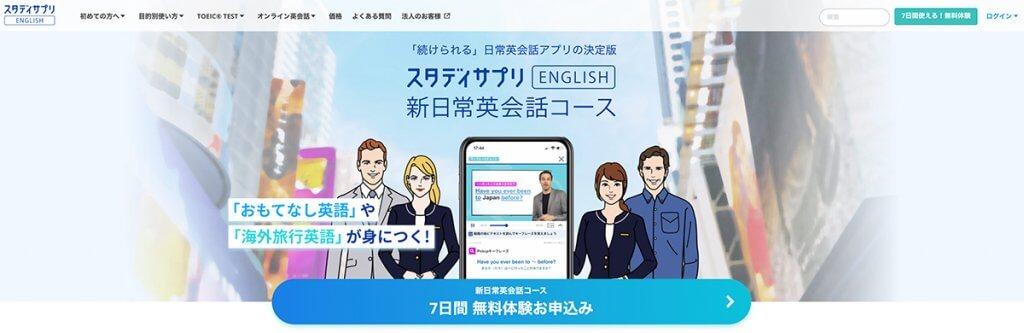 スタディサプリENGLISH新日常英会話  コース