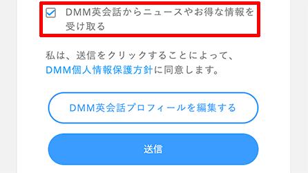 DMM英会話のメルマガ購読を希望する設定を完了する