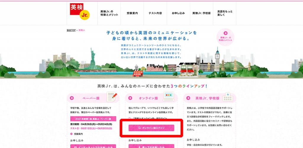 英検ジュニアゴールドの公式サイトにアクセス