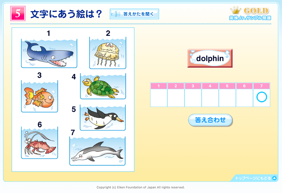 英検ジュニア公式サイト 単語を読むゴールドのサンプル問題