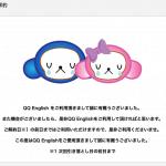 QQEnglishの退会・休会・解約方法【どう違う?】
