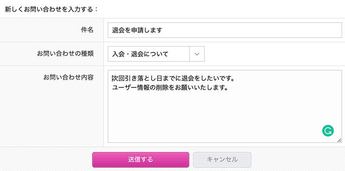 QQEnglishの問い合わせフォーム
