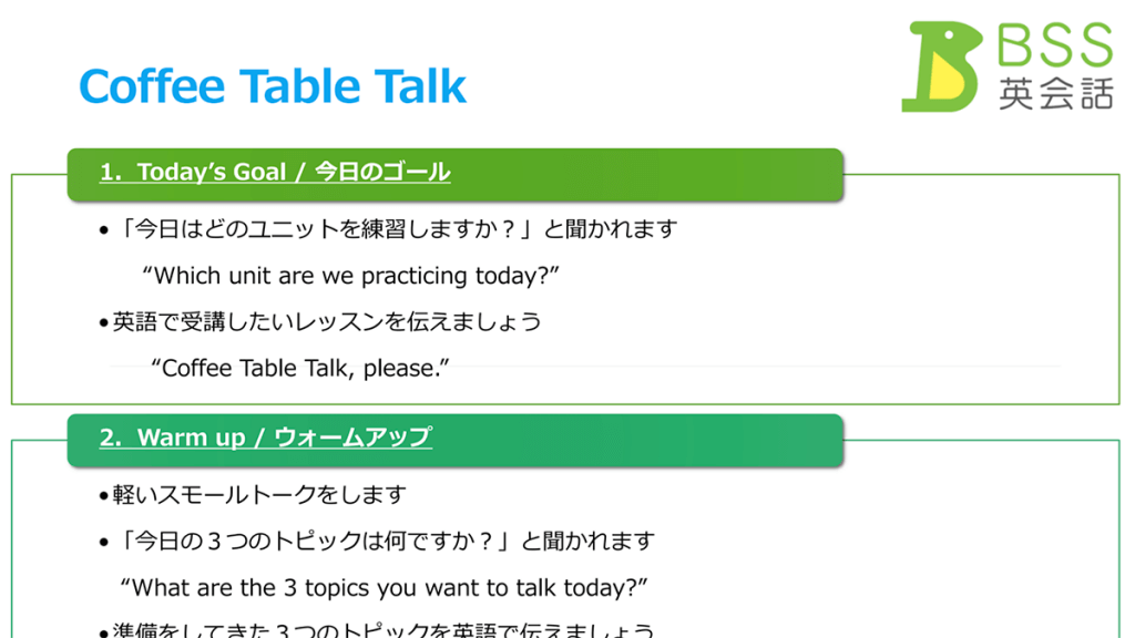 Coffee Table Talk の資料