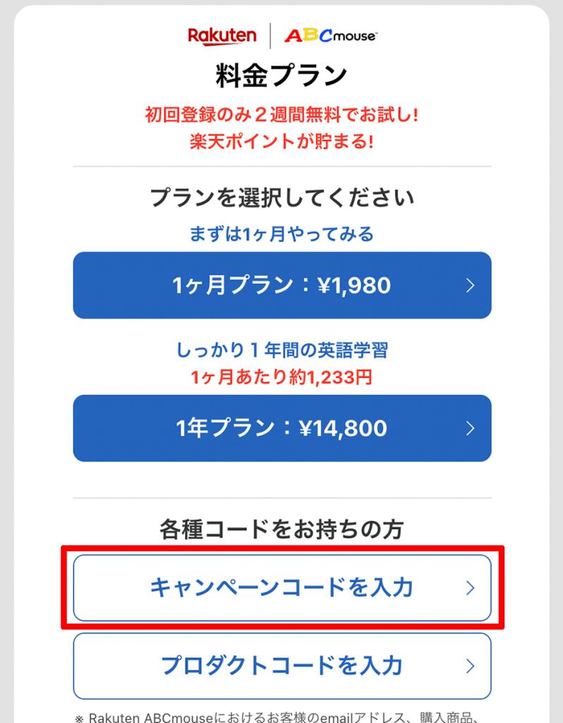 楽天ABCマウス公式サイト プラン選択画面