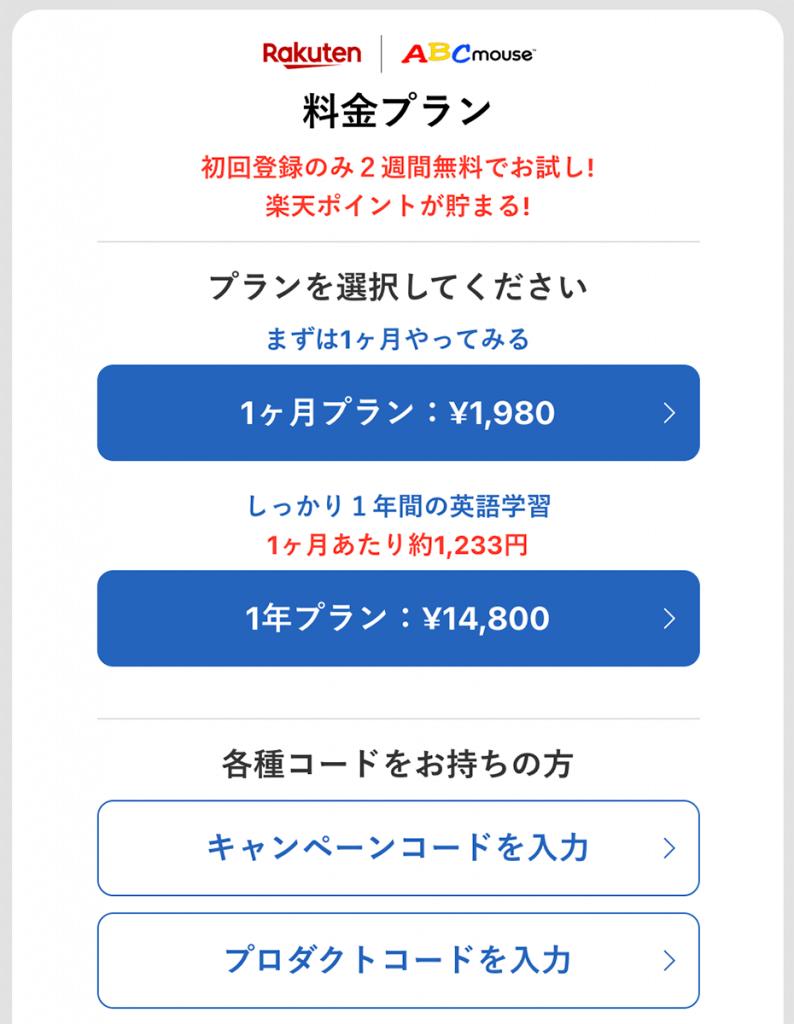 楽天ABCマウスの申し込みページ キャンペーンコードとプロダクトコードの入力欄がある