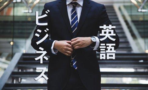 ビジネス英語におすすめのオンライン英会話4選!「質」で選ぶのは間違い