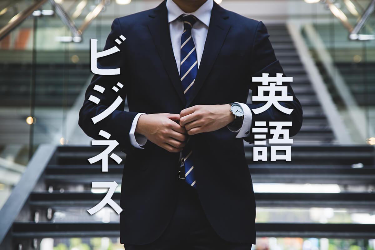 ビジネス英語のイメージ