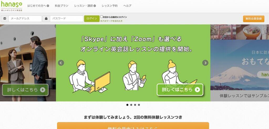 hanasoの公式サイト